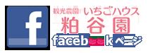 いちごハウス粕谷園facebookページ